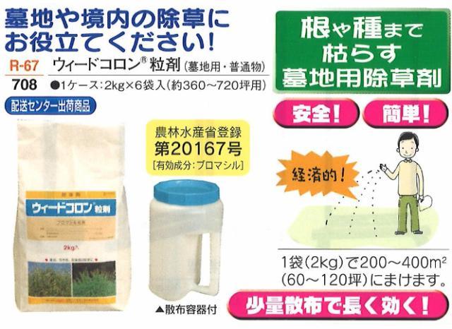【寺院用品】【お墓】【除草】 ウィードコロン 粉剤 (墓地用・普通物) 2kg×6袋 【送料無料】