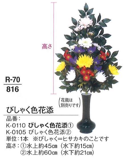 【寺院用品】【常花】 びしゃく色 花添 水上 約45cm 1本 【送料無料】