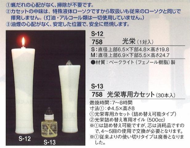 【葬祭用品】【ろうそく】 光栄専用カセット (30本入) ※詰替可能タイプ 【送料無料】