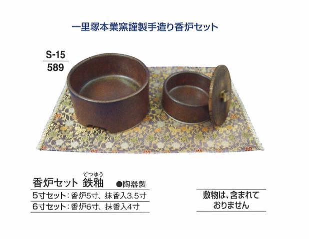 【葬祭用品】【香炉】【セット】 香炉セット 鉄釉[てつゆう] 5寸セット 【送料無料】
