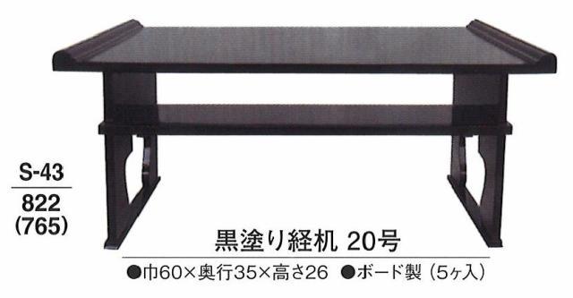【葬祭用品】【後飾祭壇】 黒塗り経机 20号 (5ヶ入) 【送料無料】