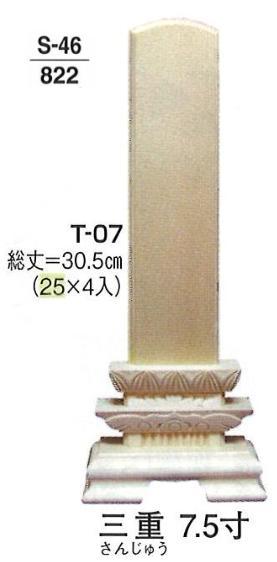 【葬祭用品】【後飾祭壇】【お位牌】 白木位牌 三重 7.5寸 T-07 (100ヶ) 【送料無料】