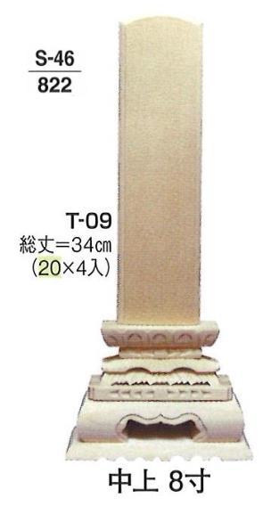 【葬祭用品】【後飾祭壇】【お位牌】 白木位牌 中上 8寸 T-09 (80ヶ) 【送料無料】