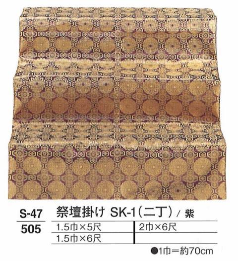 【葬祭用品】【後飾祭壇】 祭壇掛け SK-1 (二丁) 紫 1.5巾×6尺 【送料無料】