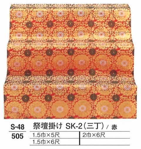 【葬祭用品】【後飾祭壇】 祭壇掛け SK-2 (三丁) 赤 1.5巾×6尺 【送料無料】