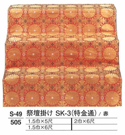 【葬祭用品】【後飾祭壇】 祭壇掛け SK-3 (特金通)赤 1.5巾×6尺 【送料無料】