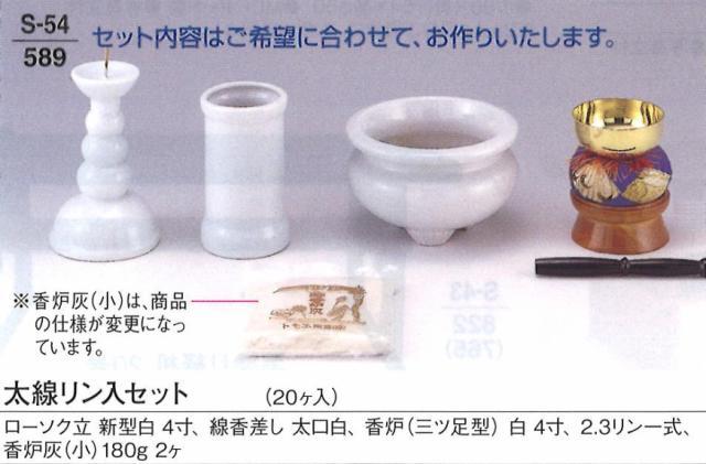【葬祭用品】【後飾祭壇】【枕飾り】 太線リン入セット (20ヶ入) 【送料無料】
