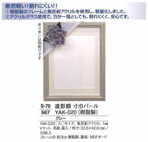 【葬祭用品】【後飾祭壇】【写真】【額】 遺影額 寸巾パール YAK-020 (樹脂製) グレー 10ヶ 【送料無料】