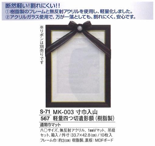 【葬祭用品】【後飾祭壇】【写真】【額】 MK-003 寸巾入山 軽量四つ切遺影額 (樹脂製) 黒 10ヶ 【送料無料】