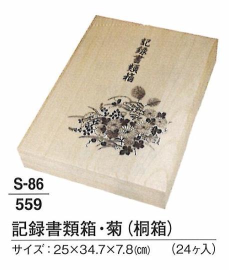 【葬祭用品】【書類箱】 記録書類箱 菊 (桐箱) 24ヶ入 尺1 【送料無料】