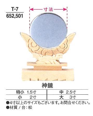 【神具】【神棚】 神鏡 大 3.0寸 【送料無料】