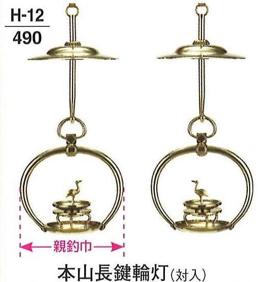 【仏具 仏壇】【仏壇用品】 【灯籠】 本山長鍵輪灯 真鍮製 磨き 対入 5.0寸 【送料無料】