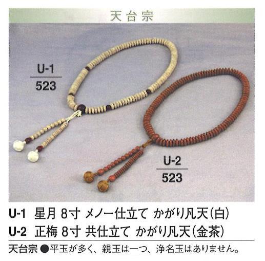 【数珠】【念珠】 天台宗 星月 メノー仕立て かがり凡天 (白) 8寸 【送料無料】