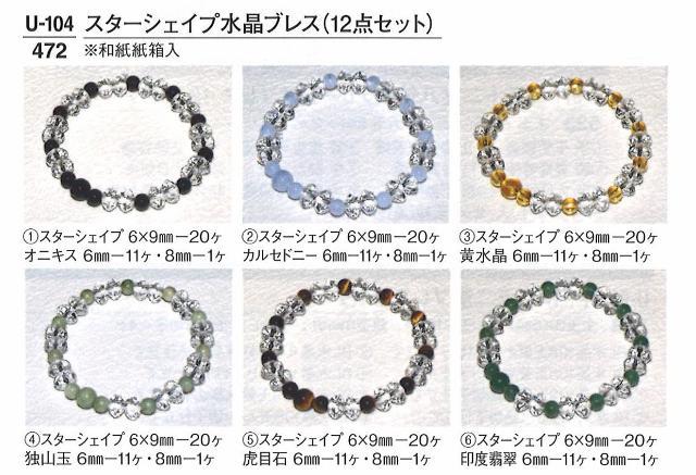 【数珠】【ブレス】【小物】【アクセサリー】 スターシェイプ 水晶 ブレス No.4 独山玉入