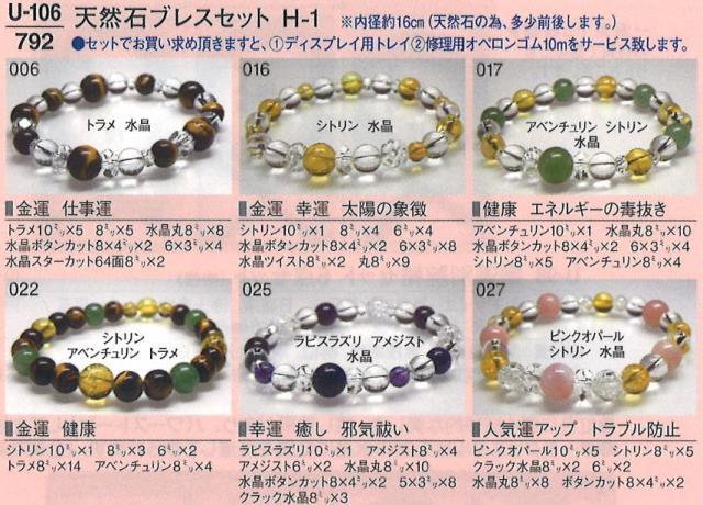 【数珠】【ブレス】【小物】【アクセサリー】 天然石ブレスセット H-1 (ディスプレイ用トレイ・修理用オペロンゴム10m付) 【送料無料】