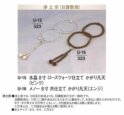 【数珠】【念珠】 浄土宗 水晶 ローズクオーツ仕立て かがり凡天 (ピンク) 8寸 【送料無料】