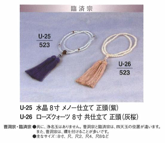 【数珠】【念珠】 臨済宗 ローズクオーツ 共仕立て 正頭 (灰桜) 尺2 【送料無料】
