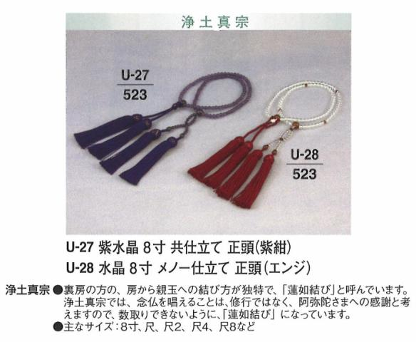 【数珠】【念珠】 浄土真宗 水晶 メノー仕立て 正頭 (エンジ) 尺2 【送料無料】