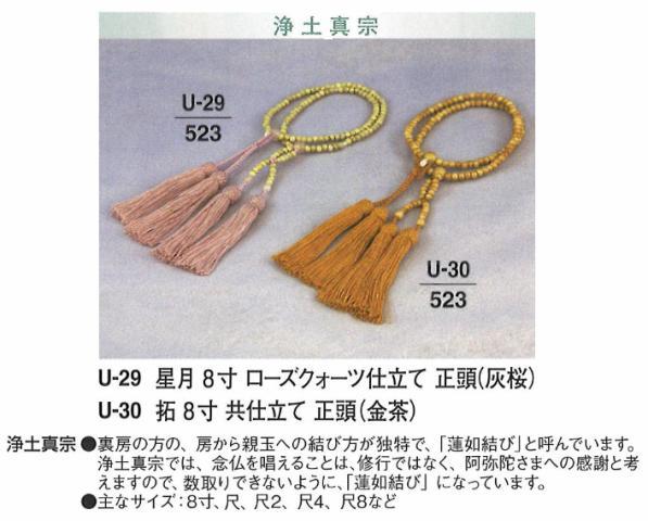 【数珠】【念珠】 浄土真宗 拓 共仕立て 正頭 (金茶) 尺8 【送料無料】