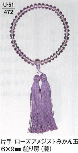 【数珠】【念珠】 女性用 片手 ローズアメジスト みかん玉 6×9mm 縋り房 (藤) 【送料無料】