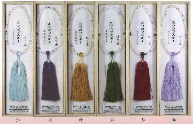 【数珠】【念珠】 女性用 片手 スワロフスキー 6mm 43玉 黄水晶 仕立て 縋り房 (金茶) 【送料無料】