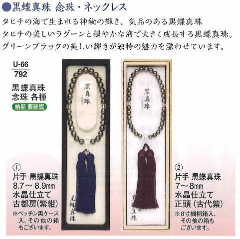 【数珠】【念珠】【真珠】 女性用 黒蝶真珠 念珠 7~8mm 水晶仕立て 正頭 (古代紫) 【送料無料】
