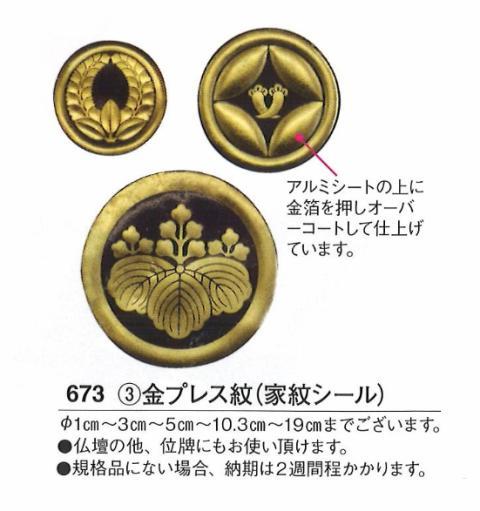紋章 (家紋) 3. 金プレス紋 (家紋シール) 9.2cm 貼付台付 【送料無料】