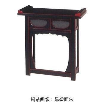 折畳式焼香机・筆返付 (黒塗面朱) 幅3.0尺(約90cm)
