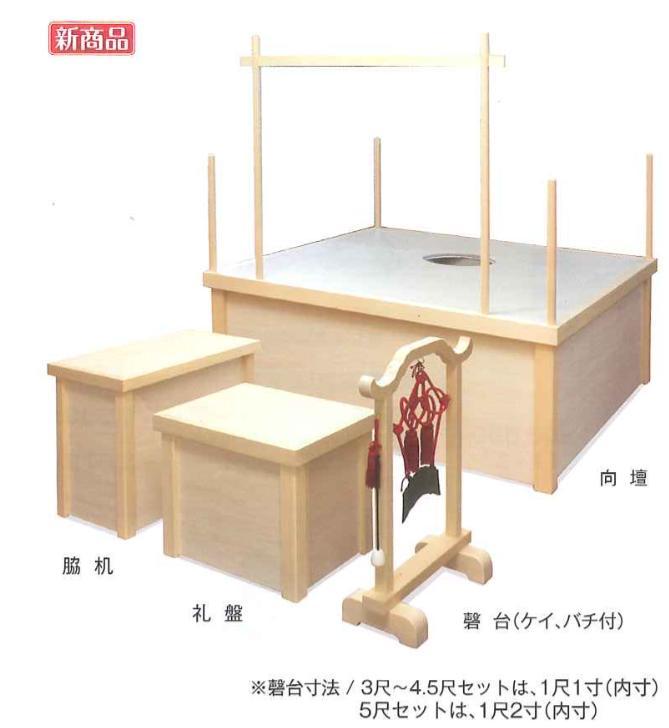 練習用護摩壇(修験・練習用)