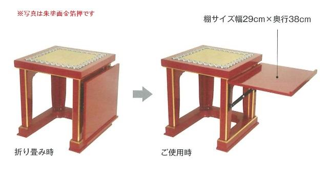 棚付仏具椅子 黒塗面金箔押 【送料無料】