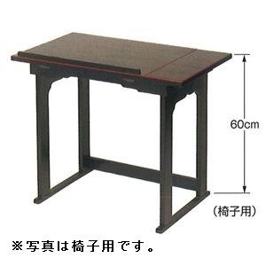 見台併用机 (黒塗面朱) 座用・2.5尺(約75cm)