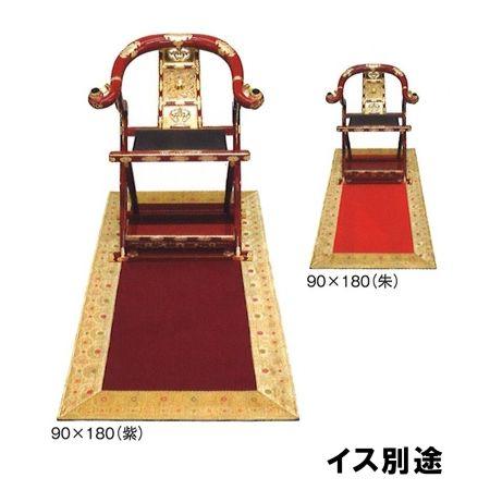 毛蔑拝敷 (綴六釜縁付) 90cm×180cm 紫