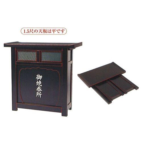 折畳式焼香机・文字入 (黒塗面朱) 幅1.5尺(約45cm)