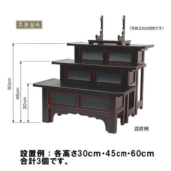 ヒナ壇 (天反) [折畳式] (黒塗面朱・幅2.5尺) 高さ30cm