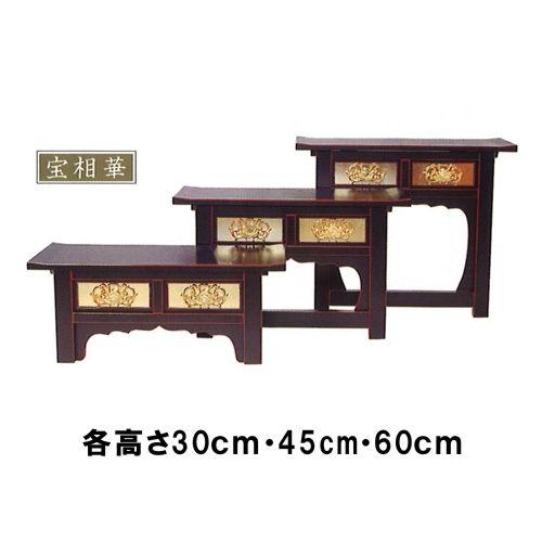 ヒナ壇 (天反) [折畳式] (宝相華・幅約75cm) 高さ45cm
