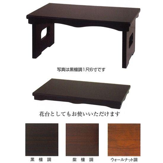 花台兼用御供机(黒檀調) 2.0尺