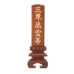 櫛型三界萬霊等位牌(樫スリ漆仕上) 1.1尺(約33cm)