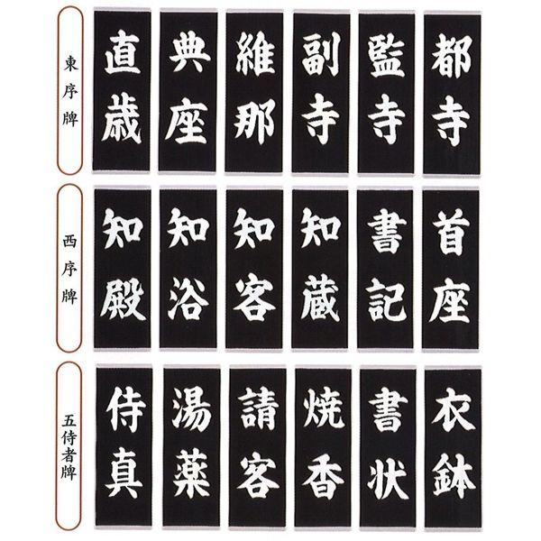 両序牌(スクリーン印刷) 18枚セット