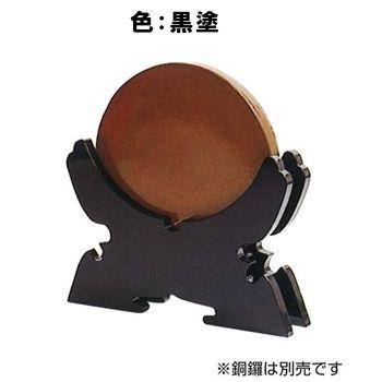 銅羅置台(黒塗) 8寸~1.1尺用