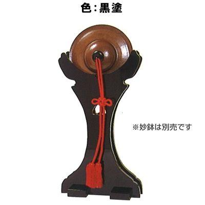 背高妙鉢置台(栓) 1.1尺用