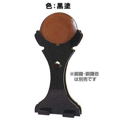 背高銅羅置台(黒塗) 8寸~1.1尺用 【送料無料】