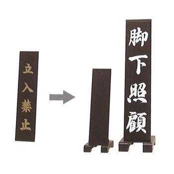 立札3枚セット(黒塗) 大