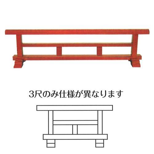 結界(朱塗) 6尺(約180cm)