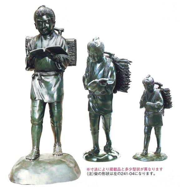 ブロンズ像 二宮尊徳像(類型) 2尺7寸