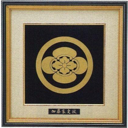 パネル 銅板製家紋額 加藤家定紋 [ 黒枠家名入 ] (小)