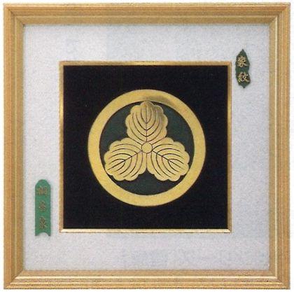 パネル 立体青銅製家紋額  [ 生地枠家名入 ] (中)