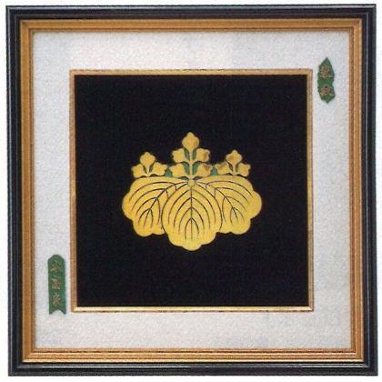 パネル 立体青銅製家紋額 [ 黒枠家名入 ] (大)