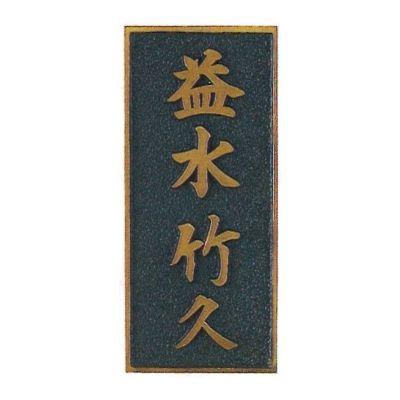 パネル 青銅製鋳物銘板・表札 枠なし (大)