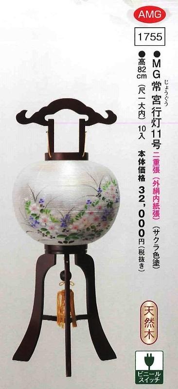 MG 常宮(じょうぐう)行灯 11号(高82cm) 【送料無料】