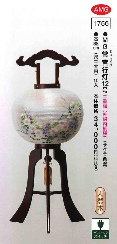 MG 常宮(じょうぐう)行灯 12号(高88cm) 【送料無料】